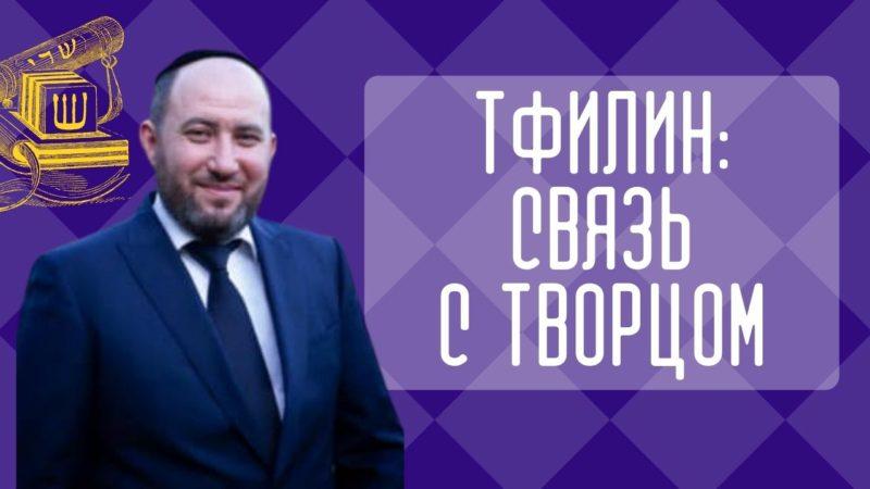 📜 Тфилин – связь с Творцом   Рав Бенцион Каплан