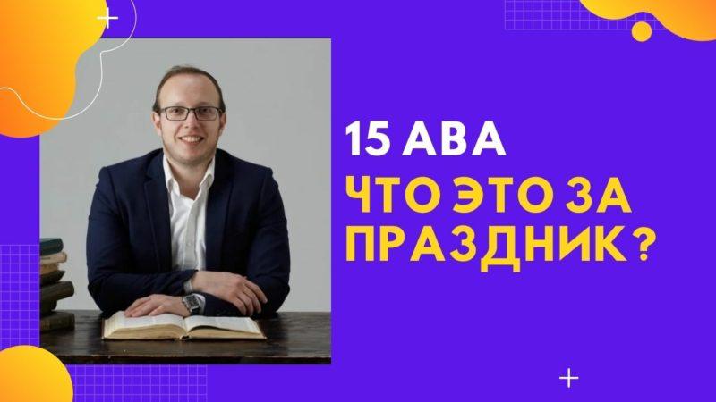 💖 15 Ава – большой праздник уже в этот Шабат! | Яаков Шатагин