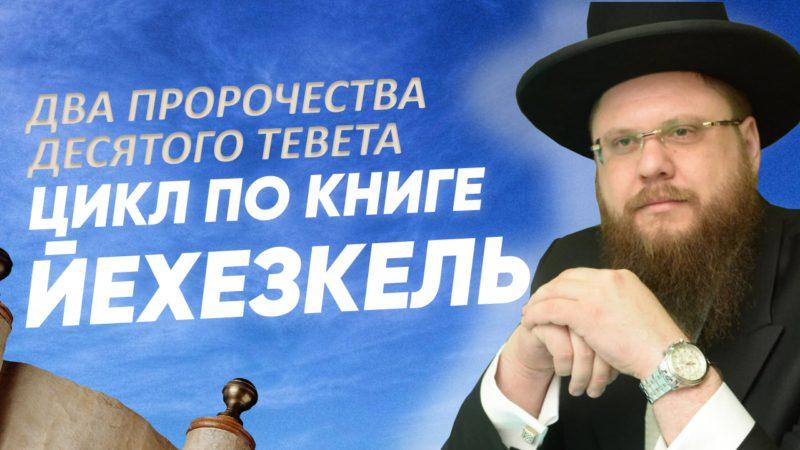 📔 Два пророчества 10-го Тевета. Книга Йехезкель. Глава 24 | Рав Хаим Дов Бриск