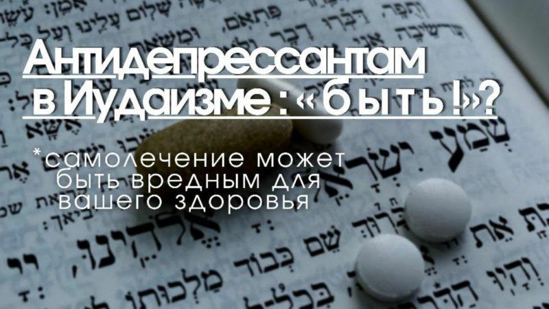 """💊 Антидепрессантам в иудаизме – """"быть!""""?"""