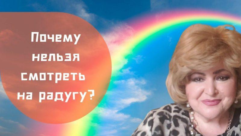 🌈 Бабушка Соня рассказывает | Почему нельзя смотреть на радугу?