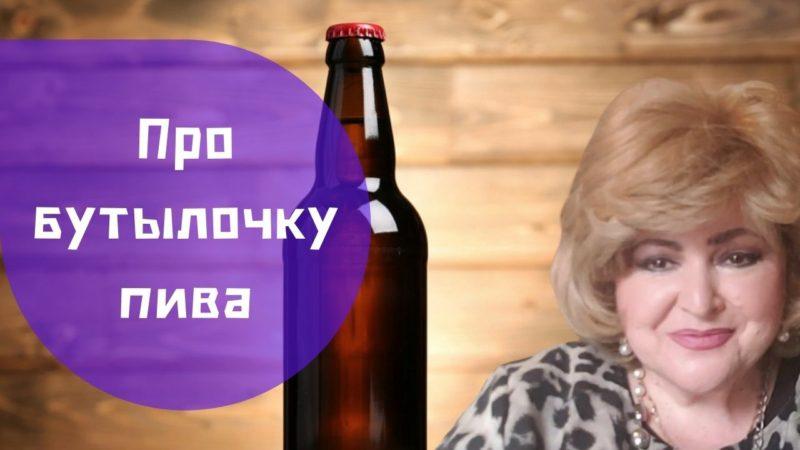 🍺 Бабушка Соня рассказывает | Про бутылочку пива