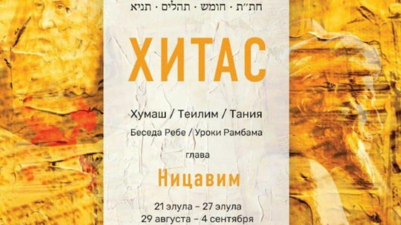 📖 Журнал ХиТаС от фонда STL. №47/799   Недельная глава Ницавим