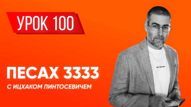 ✡ Ицхак Пинтосевич | Береги свою речь + «Краткая книга заповедей». Хафец Хаим. Урок 100
