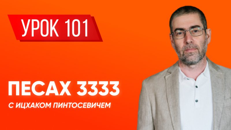 ✡ Ицхак Пинтосевич | Береги свою речь + «Краткая книга заповедей». Хафец Хаим. Урок 101