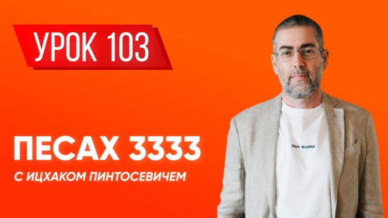 ✡ Ицхак Пинтосевич | Береги свою речь + «Краткая книга заповедей». Хафец Хаим. Урок 103