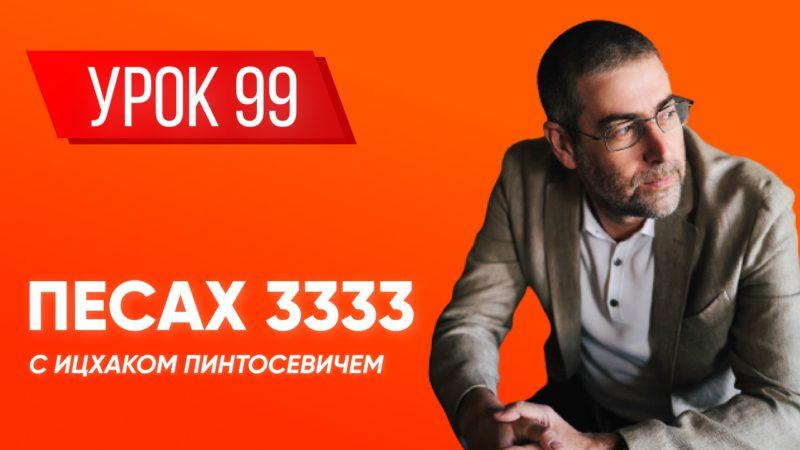 ✡ Ицхак Пинтосевич | Береги свою речь + «Краткая книга заповедей». Хафец Хаим. Урок 99