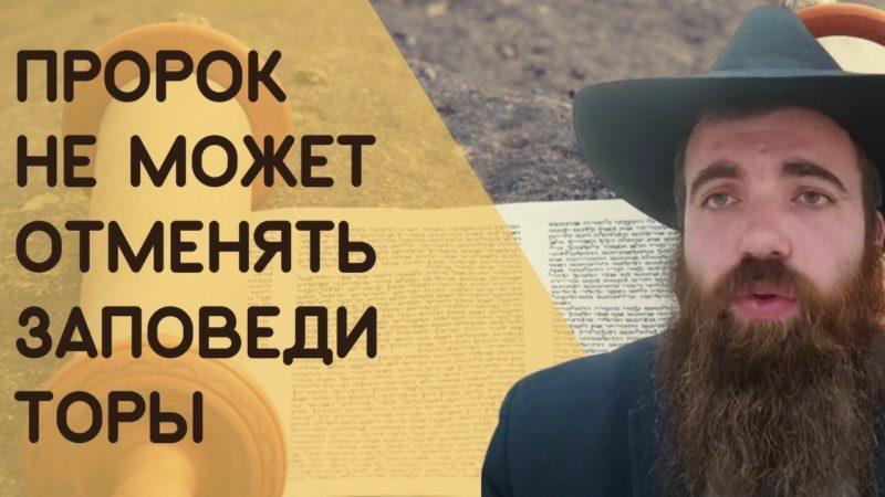 🚫 Недельная глава Реэ – Урок 2. Пророк не может отменять заповеди Торы   Рав Шмуэль Карнаух