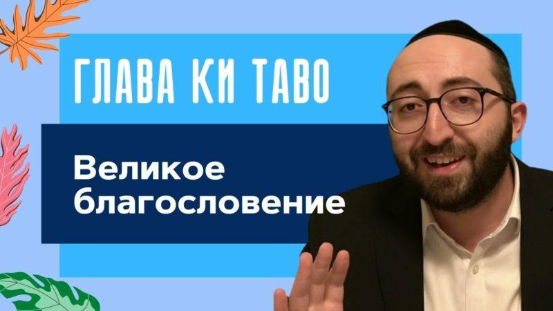 🌟 Недельная глава Ки Таво 5781. Великое благословение и подготовка к Рош аШана | Моше Питимашвили