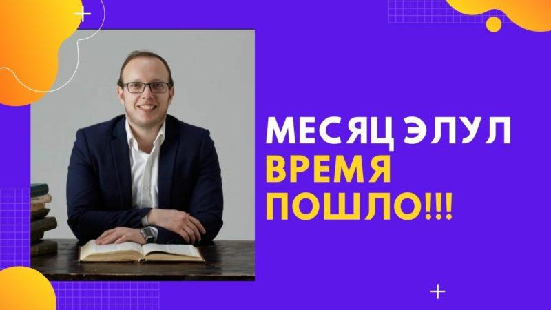📆 Месяц Элул (5781): Время пошло!!! | Яаков Шатагин