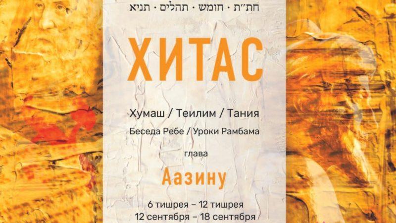 📖 Журнал ХиТаС от фонда STL. №49/801   Недельная глава Аазину