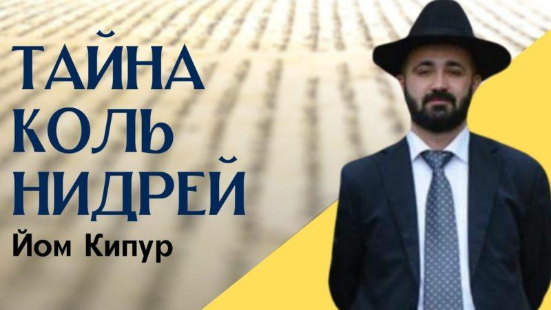 🙏 Йом Кипур 5782: Тайна Коль Нидрей | Рав Реувен Якубов