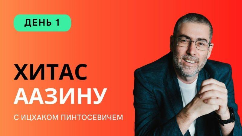 ✡ Ицхак Пинтосевич | ХиТаС: Главные идеи. Недельная глава Аазину. День 1
