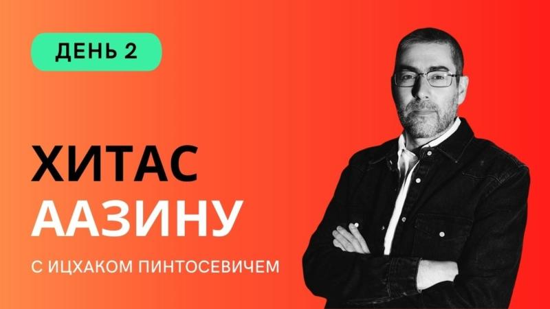 ✡ Ицхак Пинтосевич | ХиТаС: Главные идеи. Недельная глава Аазину. День 2