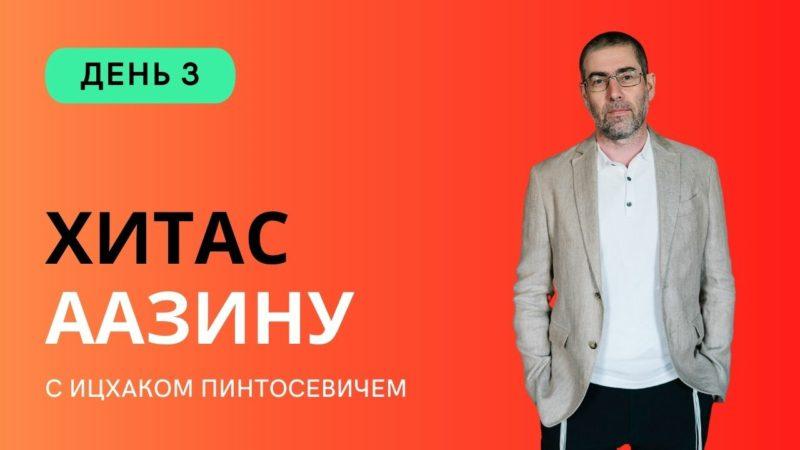 ✡ Ицхак Пинтосевич | ХиТаС: Главные идеи. Недельная глава Аазину. День 3