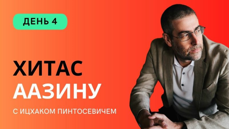 ✡ Ицхак Пинтосевич | ХиТаС: Главные идеи. Недельная глава Аазину. День 4