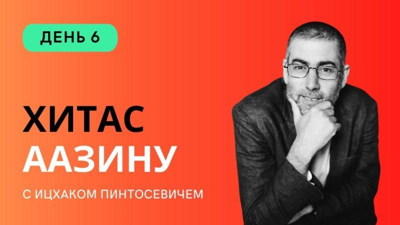 ✡ Ицхак Пинтосевич | ХиТаС: Главные идеи. Недельная глава Аазину. День 6