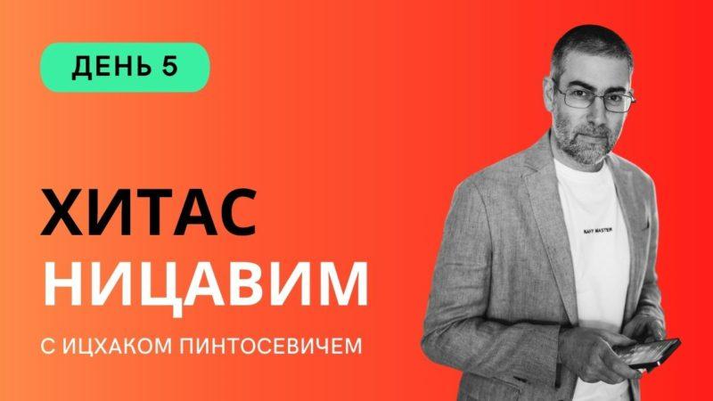 ✡ Ицхак Пинтосевич | ХиТаС: Главные идеи. Недельная глава Ницавим. День 5