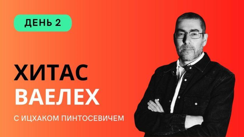 ✡ Ицхак Пинтосевич | ХиТаС: Главные идеи. Недельная глава Ваелех. День 2
