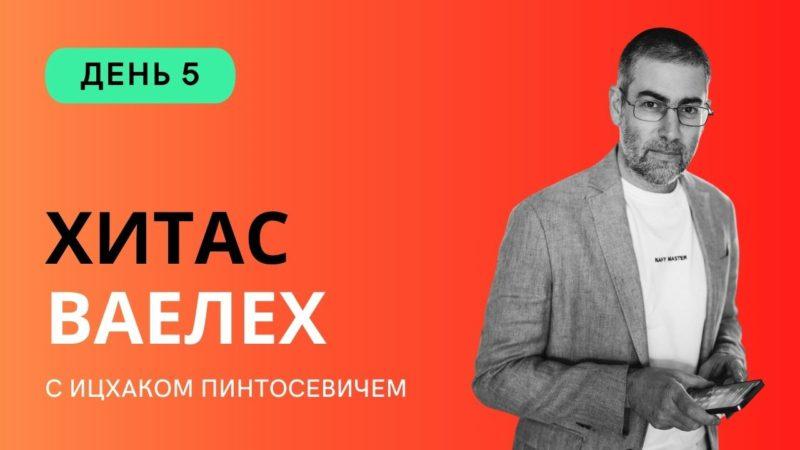 ✡ Ицхак Пинтосевич | ХиТаС: Главные идеи. Недельная глава Ваелех. День 5
