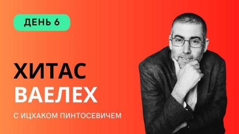 ✡ Ицхак Пинтосевич | ХиТаС: Главные идеи. Недельная глава Ваелех. День 6