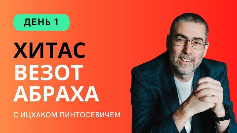 ✡ Ицхак Пинтосевич | ХиТаС: Главные идеи. Недельная глава Везот аБраха. День 1