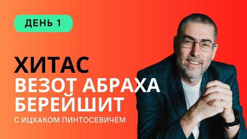✡ Ицхак Пинтосевич | ХиТаС: Главные идеи. Недельная глава Везот аБраха – Берейшит. День 1
