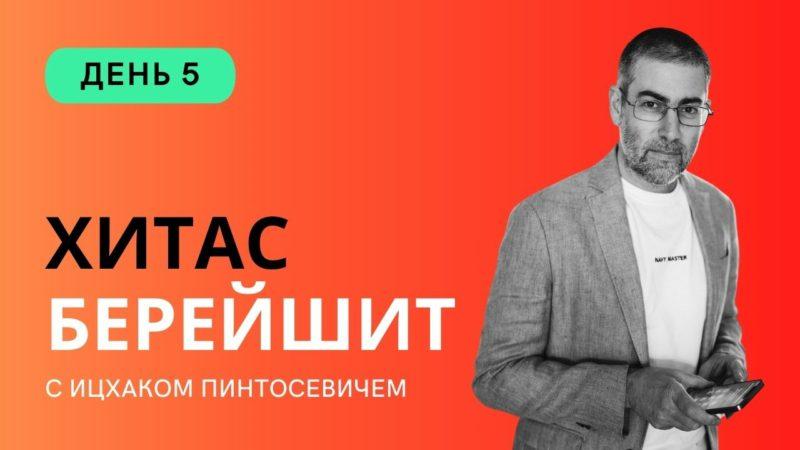 ✡ Ицхак Пинтосевич | ХиТаС: Главные идеи. Недельная глава Берейшит. День 5