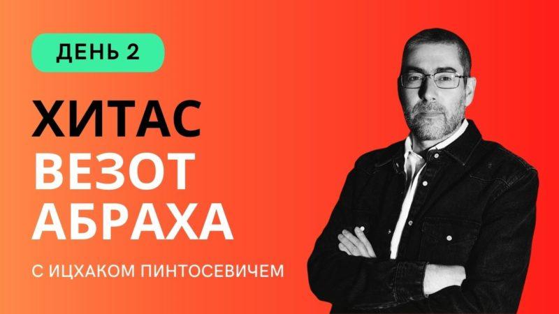 ✡ Ицхак Пинтосевич | ХиТаС: Главные идеи. Недельная глава Везот аБраха. День 2