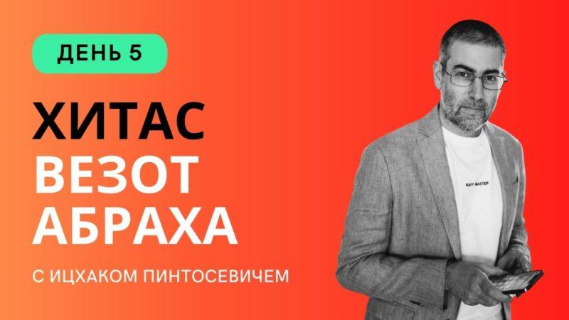 ✡ Ицхак Пинтосевич | ХиТаС: Главные идеи. Недельная глава Везот аБраха. День 5