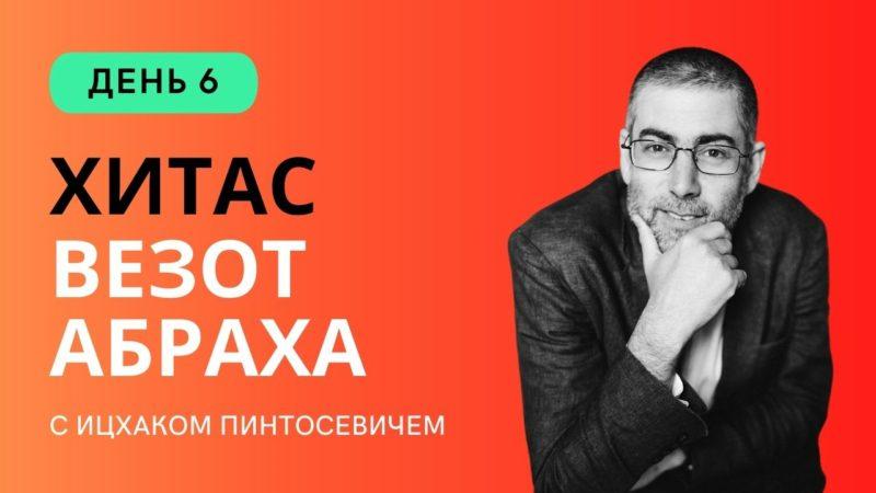 ✡ Ицхак Пинтосевич | ХиТаС: Главные идеи. Недельная глава Везот аБраха. День 6