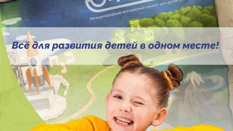 👦👧 JFuture – всестороннее развитие детей в одном месте! | Успей записаться на сезон 5782!