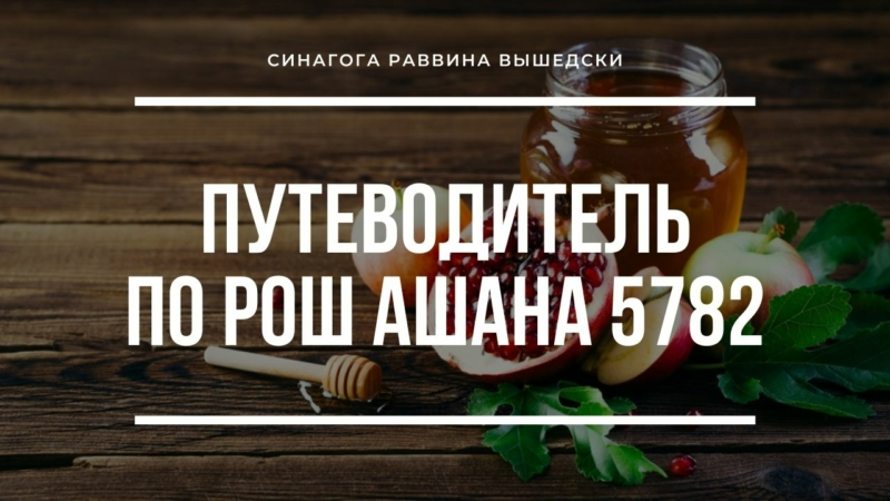 ✍ Путеводитель по Рош аШана (5782) от Синагоги Раввина Вышедски
