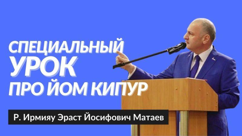 ⚖ Йом Кипур – в чем смысл этого дня? Специальный урок   Р. Ирмияу Эраст Матаев