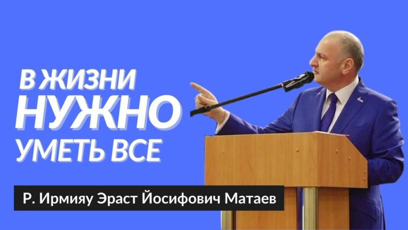 💪 В жизни нужно уметь все   Р. Ирмияу Эраст Йосифович Матаев