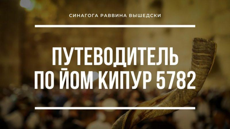 ✍ Путеводитель по Йом Кипур (5782) от Синагоги Раввина Вышедски