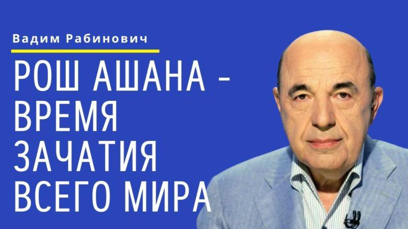 📘 Рош аШана – время зачатия всего мира | Вадим Рабинович