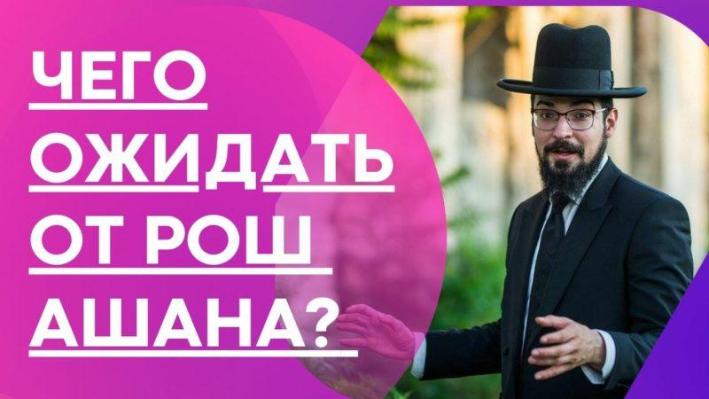 ⚖ Чего ожидать от Рош аШана? | Рав Шимшон Даниэль Изаксон