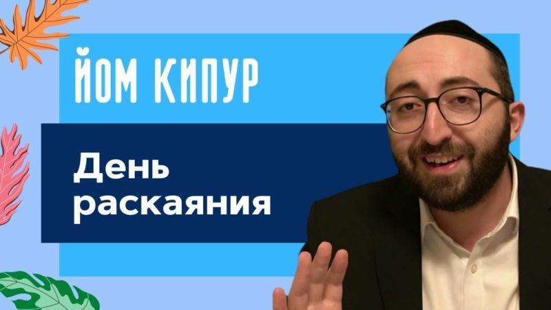 🧎 Йом Кипур (5782) – День раскаяния | Моше Питимашвили