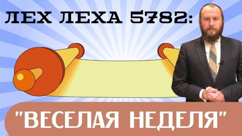📅😀 Лех Леха 5782. Веселая неделя   Недельная глава с равом Альтшулем