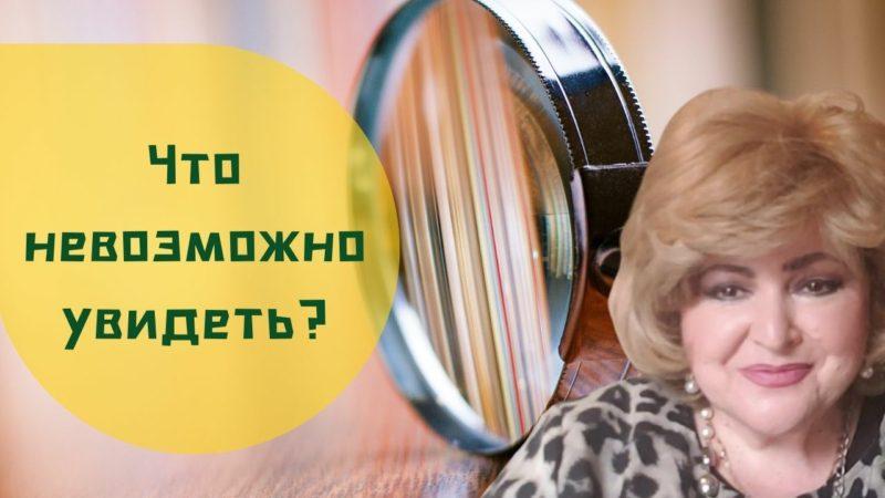 🔍 Бабушка Соня рассказывает | Что невозможно увидеть?