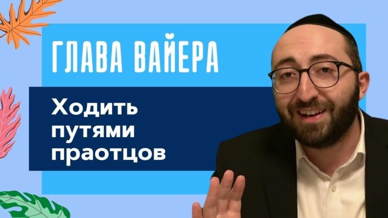 👳♂️ Недельная глава Вайера 5782. Ходить путями праотцов | Моше Питимашвили