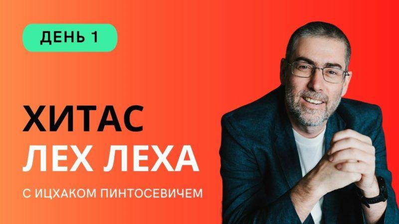 ✡ Ицхак Пинтосевич | ХиТаС: Главные идеи. Недельная глава Лех Леха. День 1