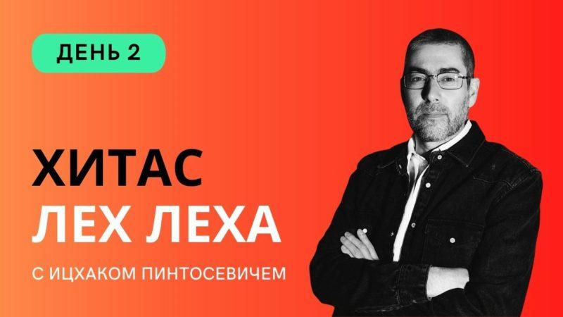 ✡ Ицхак Пинтосевич | ХиТаС: Главные идеи. Недельная глава Лех Леха. День 2