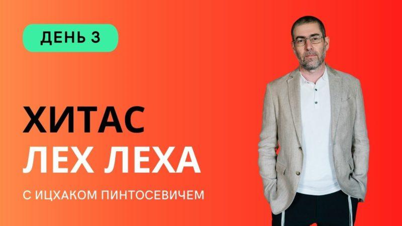 ✡ Ицхак Пинтосевич | ХиТаС: Главные идеи. Недельная глава Лех Леха. День 3
