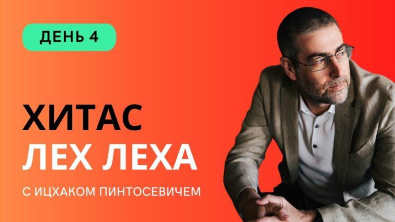 ✡ Ицхак Пинтосевич | ХиТаС: Главные идеи. Недельная глава Лех Леха. День 4