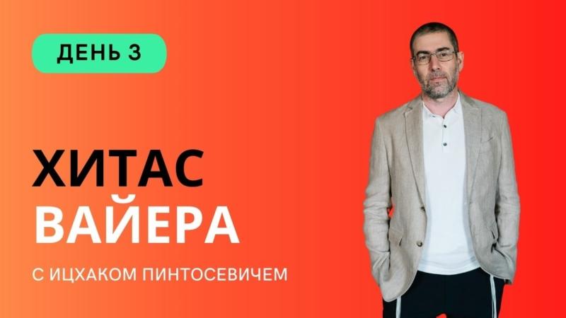 ✡ Ицхак Пинтосевич | ХиТаС: Главные идеи. Недельная глава Вайера. День 3
