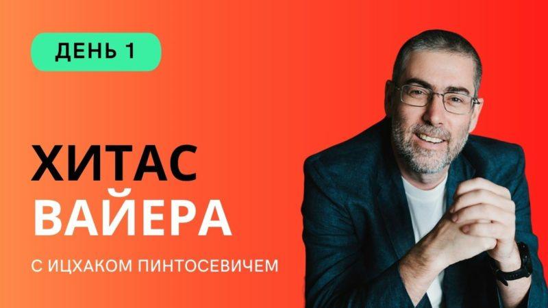 ✡ Ицхак Пинтосевич | ХиТаС: Главные идеи. Недельная глава Вайера. День 1