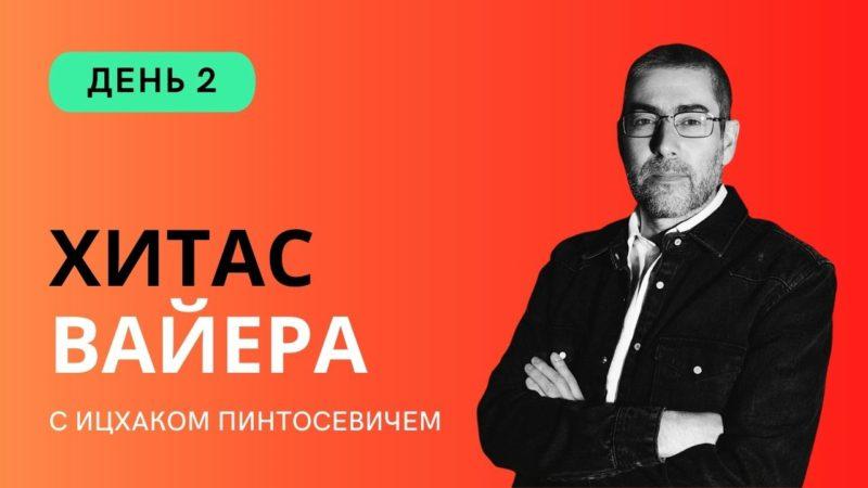 ✡ Ицхак Пинтосевич | ХиТаС: Главные идеи. Недельная глава Вайера. День 2