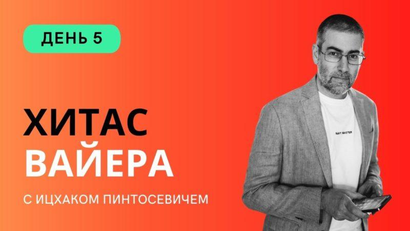✡ Ицхак Пинтосевич | ХиТаС: Главные идеи. Недельная глава Вайера. День 5